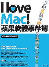 I love Mac!蘋果軟體事件簿(適用於Mac OS X 10.5-10.6)