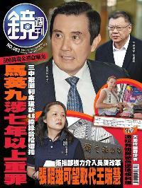 鏡週刊 2017/12/13 [第63期]:馬英九涉七年以上重罪