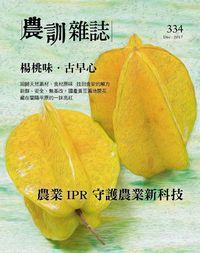農訓雜誌 [第334期]:楊桃味.古早心 農業IPR守護農業新科技