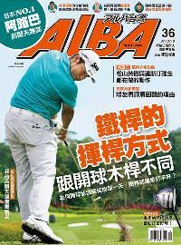 ALBA 阿路巴高爾夫雜誌 [第36期]:鐵桿的揮桿方式跟開球木桿不同