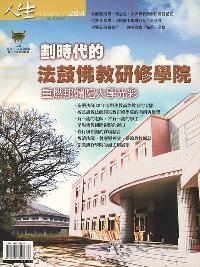 人生 [第284期]:劃時代的法鼓佛教研修學院