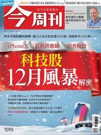 今周刊 2017/12/18 [第1095期]:科技股12月風暴解密