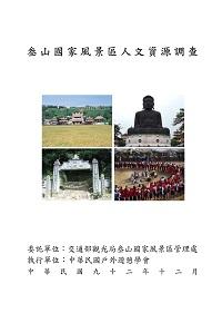 叁山國家風景區人文資源調查