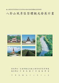 八卦山風景區整體觀光發展計畫
