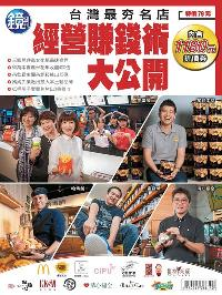 台灣最夯名店 經營賺錢術大公開