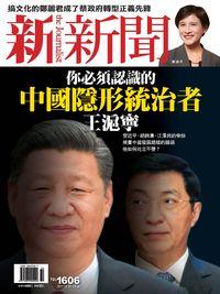 新新聞 2017/12/14 [第1606期]:你必須認識的中國隱形統治者 王滬寧