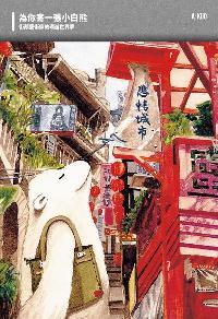 為你寄一張小白熊:街頭藝術家的環遊世界夢
