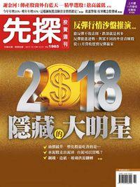 先探投資週刊 2017/12/15 [第1965期]:2018隱藏的大明星