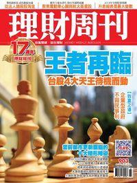 理財周刊 2017/12/15 [第903期]:王者再臨 台股4大天王待機而動