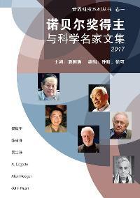 諾貝爾獎得主與科學名家文集. 2017