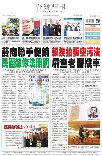 台灣醒報 [2017年12月15日]