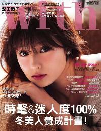 with與你時尚國際中文版 [第165期]:時髦&迷人度100% 冬美人養成計畫!