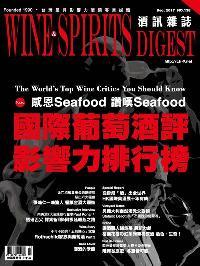 酒訊雜誌 [第138期]:國際葡萄酒評 影響力排行榜