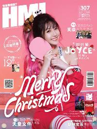 HMI [Issue 307]:Merry Christmas