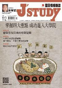 留日情報雜誌 [第112期]:掌握四大重點 成功進入大學院