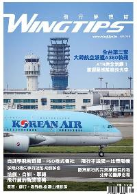 WINGTIPS 飛行夢想誌 [第10期]:全台第二家 大韓航空派遣A380執飛