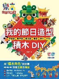 樂高小小世界:我的節日造型積木DIY!:耶誕節、萬聖節、復活節、春節、端午、中秋. 3
