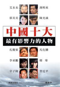 中國十大最有影響力的人物