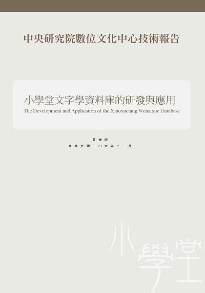 小學堂文字學資料庫的研發與應用