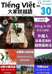 Tiếng Việt 大家說越語 [第30期] [有聲書]:外國人 容易混淆的越南語用法