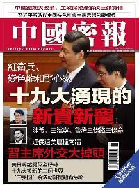 中國密報 [總第64期]:十九大湧現的新貴新寵