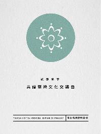 族群樂章:共譜臺灣文化交響曲