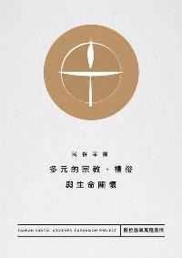 民俗采風:多元的宗教、禮俗與生命關懷