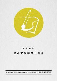 文藝演歌:臺灣文學與本土劇場
