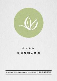 拈花惹草:臺灣植物大觀園