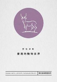 野性呼喚:臺灣的動物世界