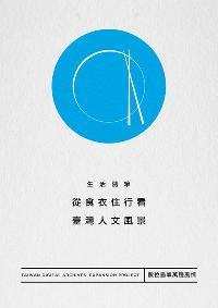 生活隨筆:從食衣住行看臺灣人文風景