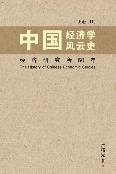 中國經濟學風雲史:經濟研究所60年. 上卷(II)