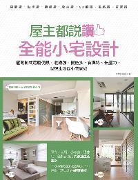 屋主都說讚全能小宅設計:擺脫制式房廳侷限, 收納強、機能多、有風格、無壓力, 理想生活從小宅開始