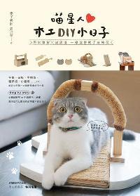 喵星人木工DIY小日子:居家雜貨 X 貓周邊 一學就會的手感練習