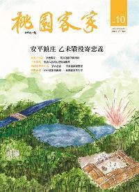 桃園客家 [第10期]:安平鎮庄 乙未戰役寄忠義