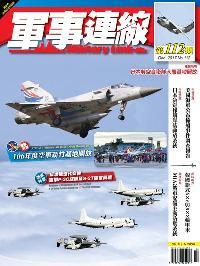 軍事連線 [第112期]:106年度空軍新竹基地開放