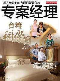 專案經理雜誌 [簡中版] [第36期]:台灣科學月子這樣做!
