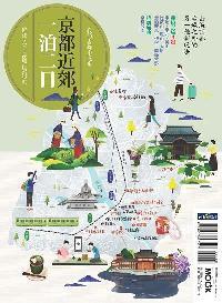 京都近郊一泊二日:我的古都小週末 近郊2天1夜旅行漫步帖