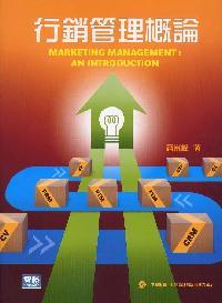 行銷管理概論