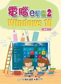 電腦e學園:Windows 10. 2