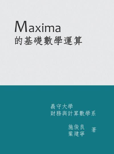 Maxima的基礎數學運算