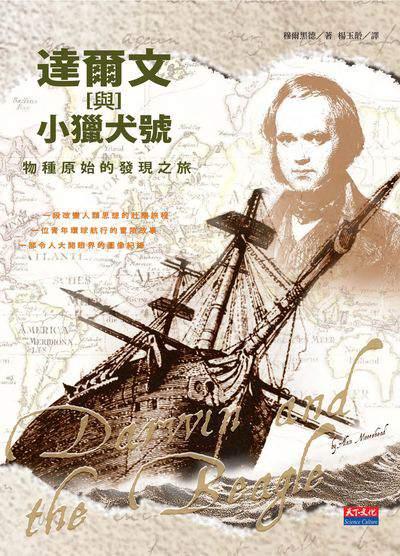 達爾文與小獵犬號:物種原始的發現之旅