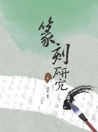 篆刻研究. 上冊