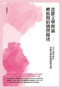 普羅文學理論轉換期的驍將楊逵:1930年代臺日普羅文學思潮之越境交流