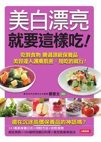美白漂亮就要這樣吃!:吃對食物勝過頂級保養品美容達人護膚肌密:用吃的就行!