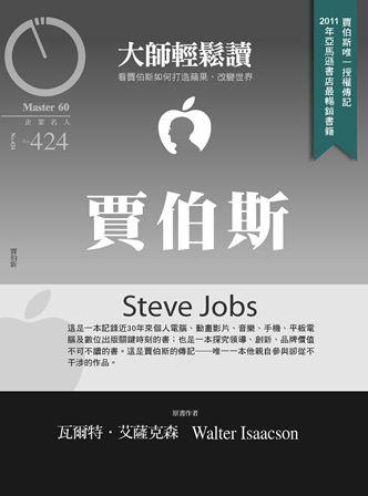 大師輕鬆讀 2012/01/18 [第424期] [有聲書]:賈伯斯 : 看賈伯斯如何打造蘋果、改變世界