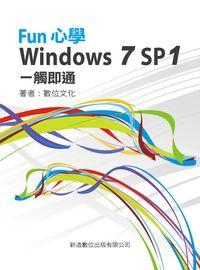 Fun心學Windows 7 SP1一觸即通