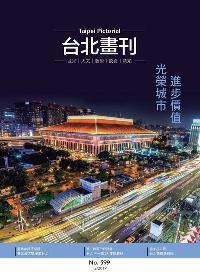 臺北畫刊 [第599期]:光榮城市 進步價值