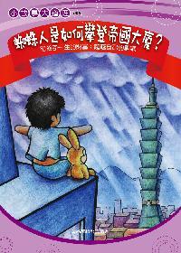 蜘蛛人是如何攀登帝國大廈?:給孩子超越自己的勇氣
