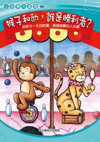 猴子和豹,誰是勝利者?:給孩子真誠樸實的人生觀